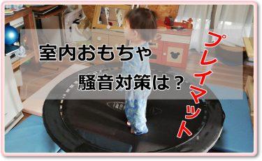 室内で身体を動かすおもちゃはうるさい?【対策】プレイマットが解消。