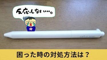 スマイルゼミタブレットのペンが反応しない?困った時の対処方法は?
