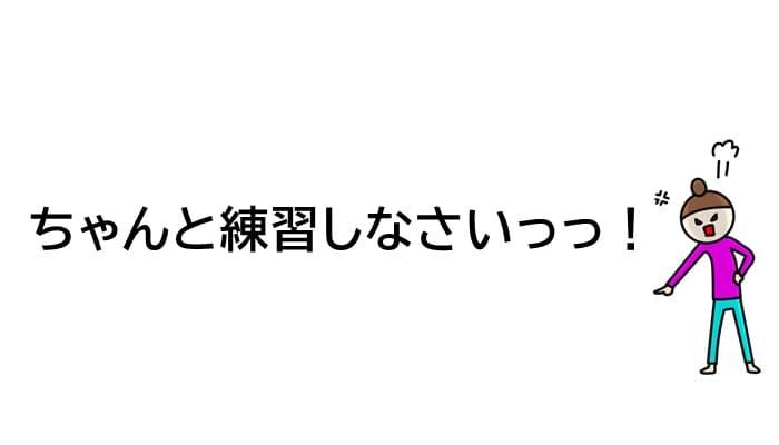 新体操のデメリット_衝突