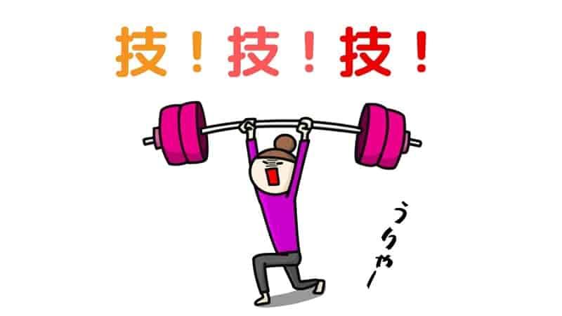 新体操の選び方