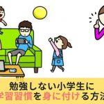 勉強しない小学生に学習する習慣を身に付ける方法