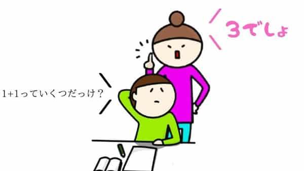 勉強しない小学生に学習する習慣を身に付ける方法①親子で一緒に勉強する