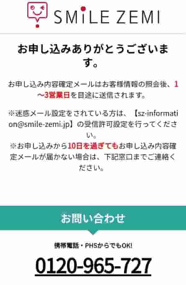 スマイルゼミ入学祝いキャンペーン 応募方法4
