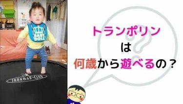 トランポリンは何歳から遊べる?子供に合った大きさを使えば大丈夫。