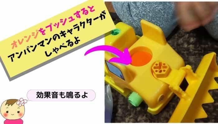 3歳の知育にアンパンDIYねじねじチェンジはたらく玩具は良い
