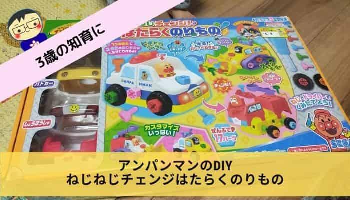 3歳の知育にアンパンDIYねじねじチェンジはたらく玩具
