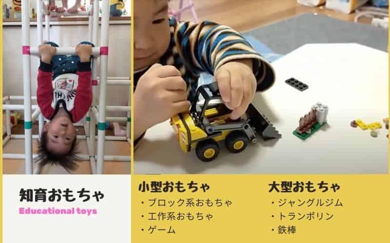 知育おもちゃ