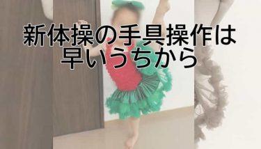 新体操の手具操作の基本は早い年齢から。新チャレンジコースへ~わ~ちゃんの新体操ブログ⑤~