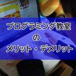 プログラミング教室のメリット・デメリット