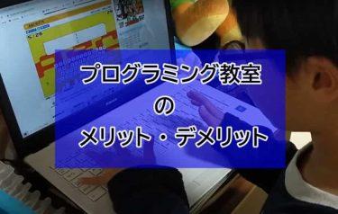 子供がプログラミング教室に通うメリット・デメリット~ゆいくんのプログラミングブログ②~