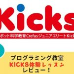 kicksの体験教室レビュー